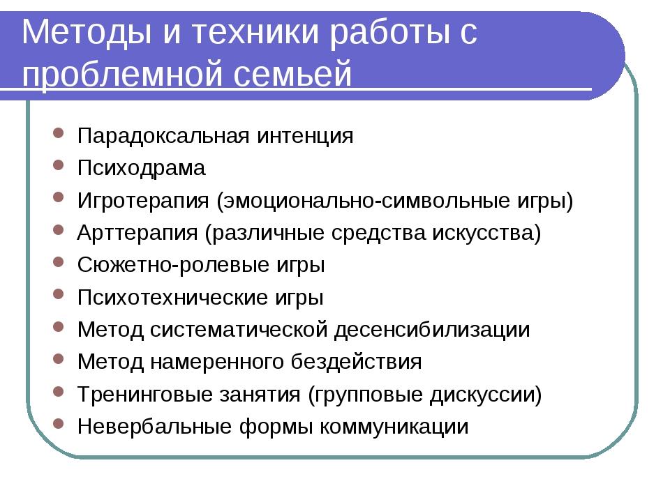 Методы и техники работы с проблемной семьей Парадоксальная интенция Психодрам...