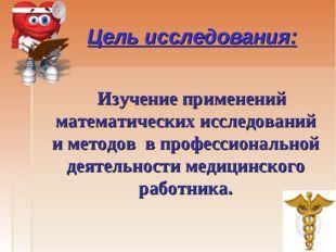 Цель исследования: Изучение применений математических исследований и методов
