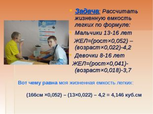 Задача: Рассчитать жизненную емкость легких по формуле: Мальчики 13-16 лет ЖЕ
