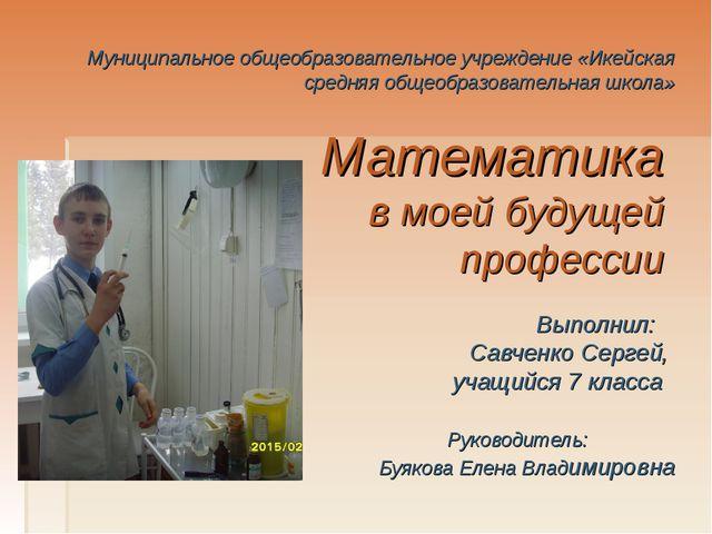 Муниципальное общеобразовательное учреждение «Икейская средняя общеобразовате...
