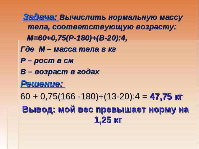 Задача: Вычислить нормальную массу тела, соответствующую возрасту: М=60+0,75...