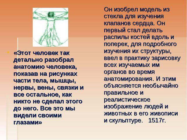 «Этот человек так детально разобрал анатомию человека, показав на рисунках ча...