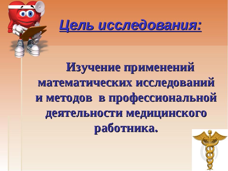 Цель исследования: Изучение применений математических исследований и методов...