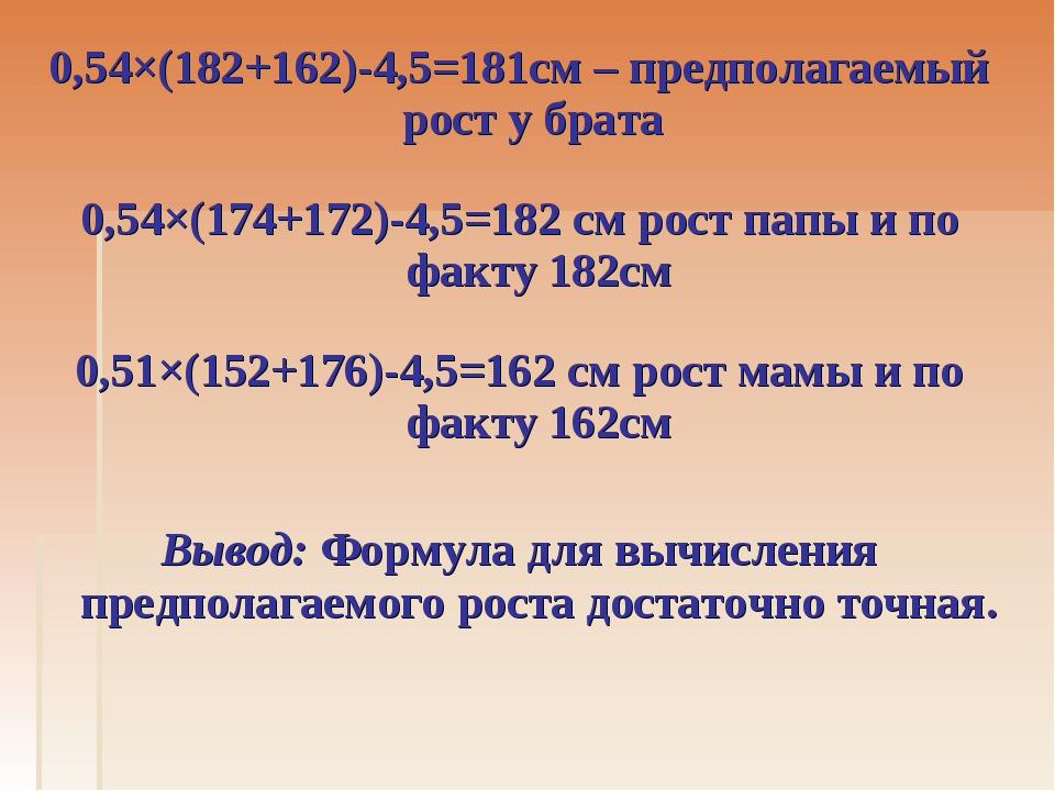 0,54×(182+162)-4,5=181см – предполагаемый рост у брата 0,54×(174+172)-4,5=182...