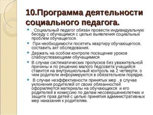 10.Программа деятельности социального педагога. . Социальный педагог обязан