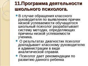 11.Программа деятельности школьного психолога. В случае обращения классного р