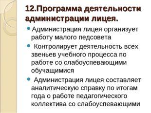 12.Программа деятельности администрации лицея. Администрация лицея организует