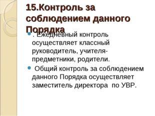 15.Контроль за соблюдением данного Порядка . Ежедневный контроль осуществляет