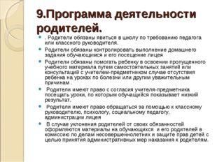 9.Программа деятельности родителей. . Родители обязаны явиться в школу по тре
