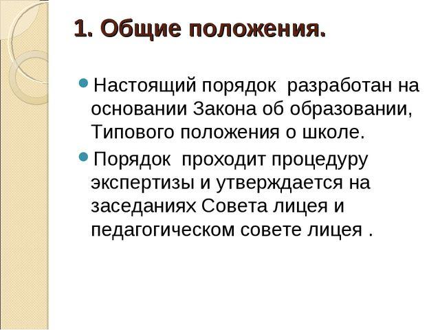 1. Общие положения. Настоящий порядок разработан на основании Закона об образ...