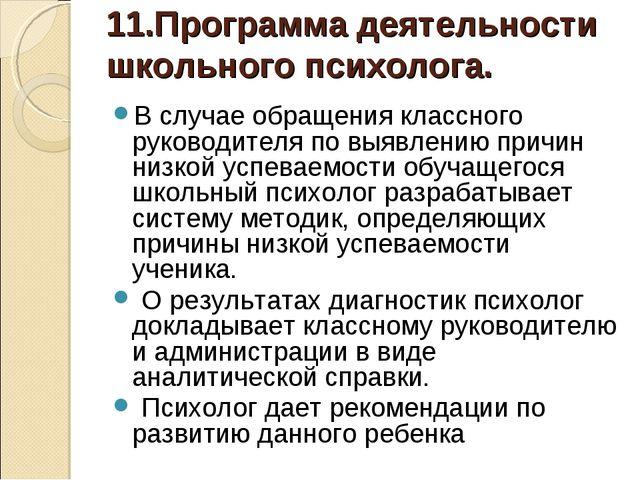 11.Программа деятельности школьного психолога. В случае обращения классного р...