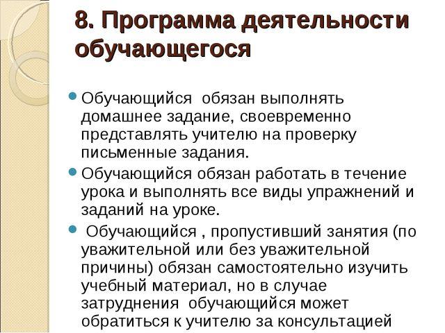 8. Программа деятельности обучающегося Обучающийся обязан выполнять домашнее...