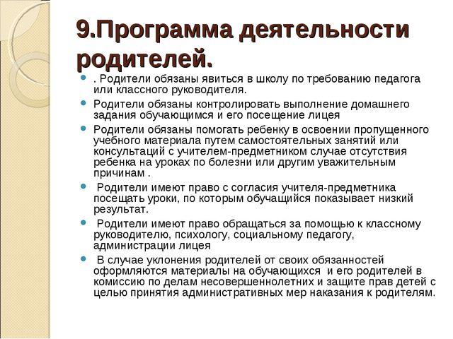 9.Программа деятельности родителей. . Родители обязаны явиться в школу по тре...