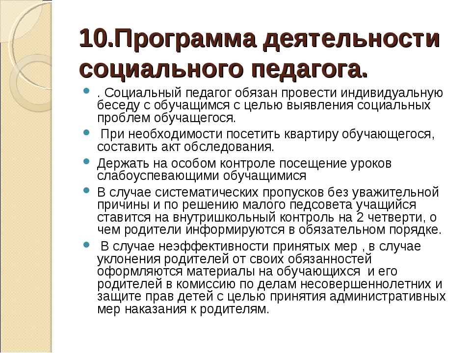 10.Программа деятельности социального педагога. . Социальный педагог обязан...
