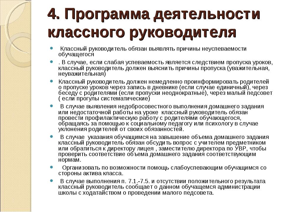 4. Программа деятельности классного руководителя Классный руководитель обязан...