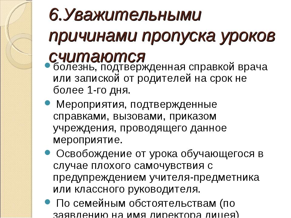 Минтруд России разъяснил правовой статус Рекомендаций по