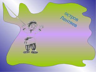 остров Лентяев
