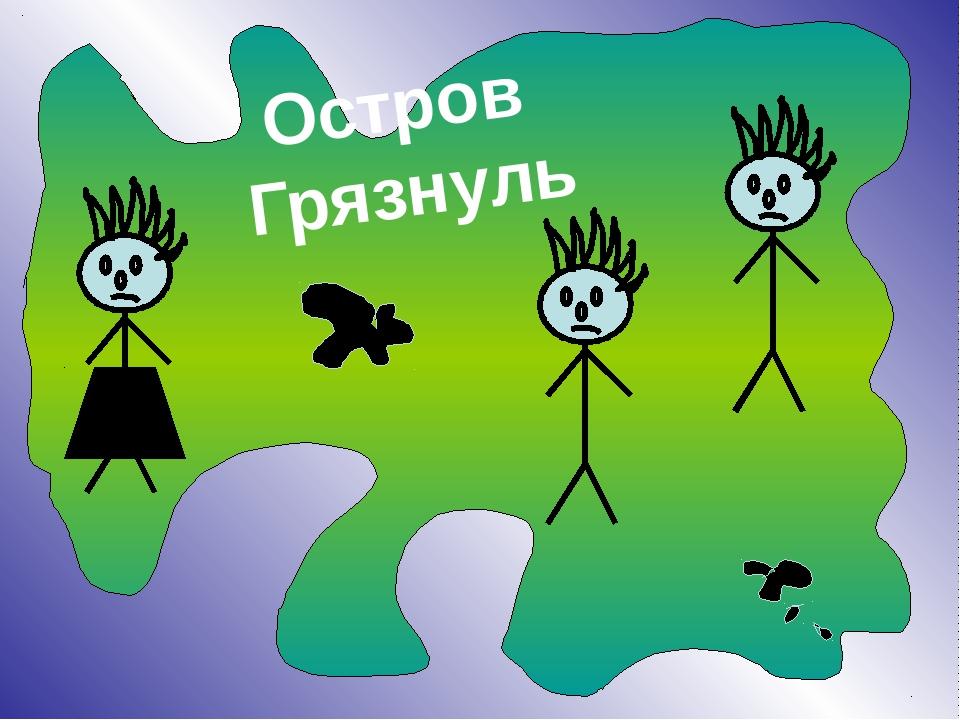 Остров Грязнуль