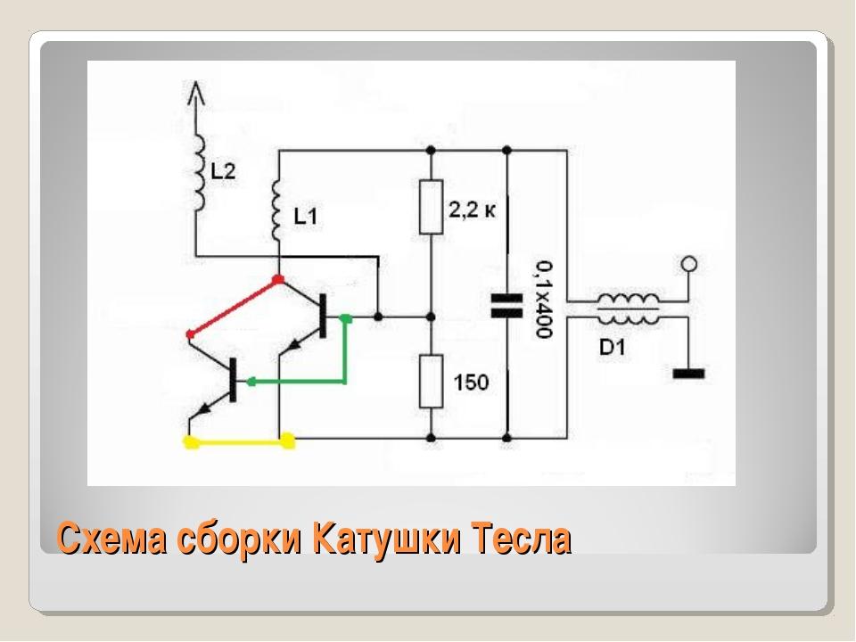 Катушка тесла на одном транзисторе своими руками