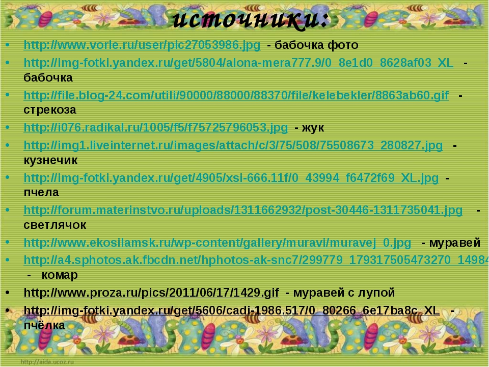 источники: http://www.vorle.ru/user/pic27053986.jpg - бабочка фото http://img...