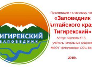 Презентация к классному часу «Заповедник Алтайского края: Тигирекский» Автор: