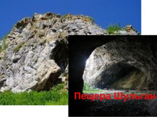 Пещера Шульган-Таш