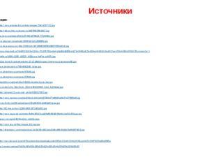 Источники Иллюстрации: 1 слайд: http://www.prirodasibiri.ru/links/images/204/
