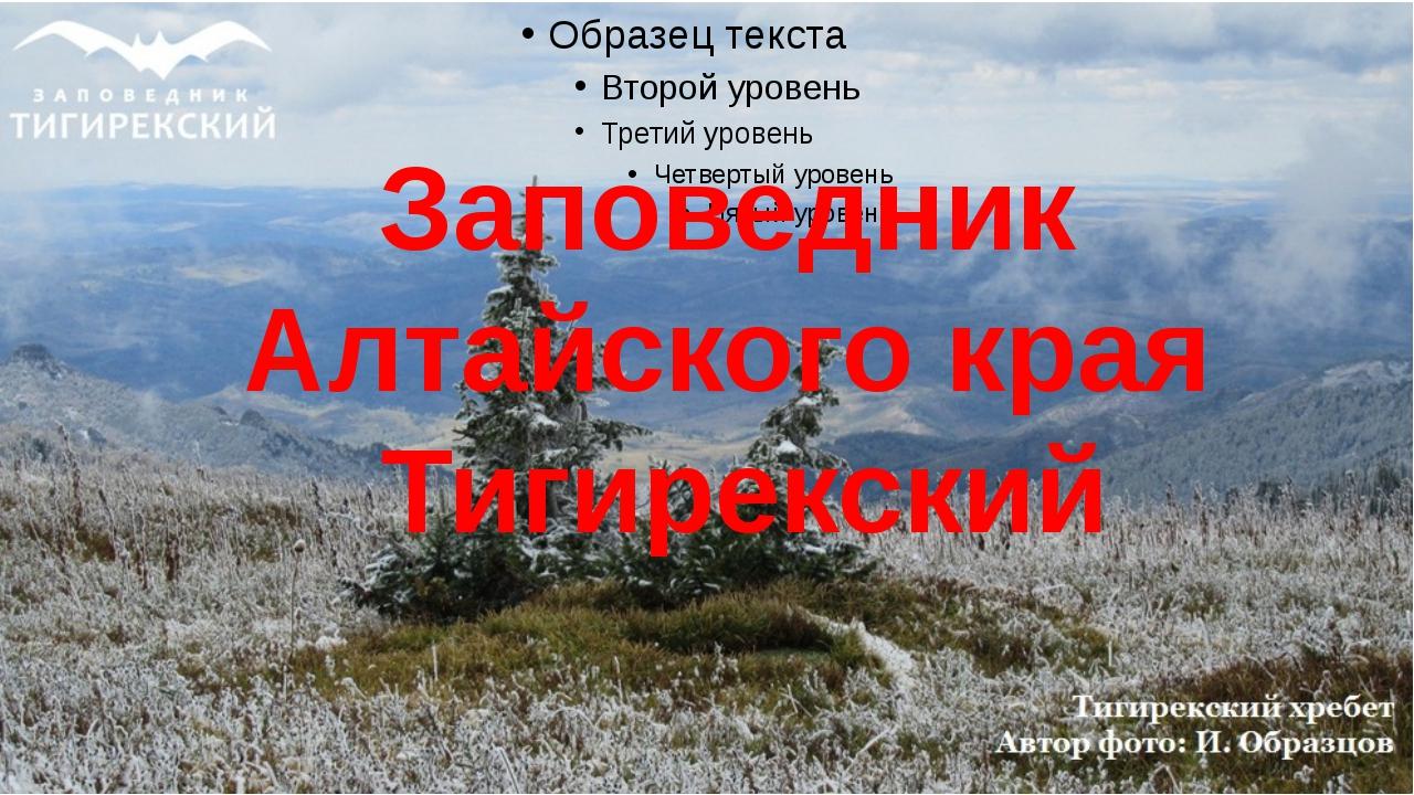 Заповедник Алтайского края Тигирекский
