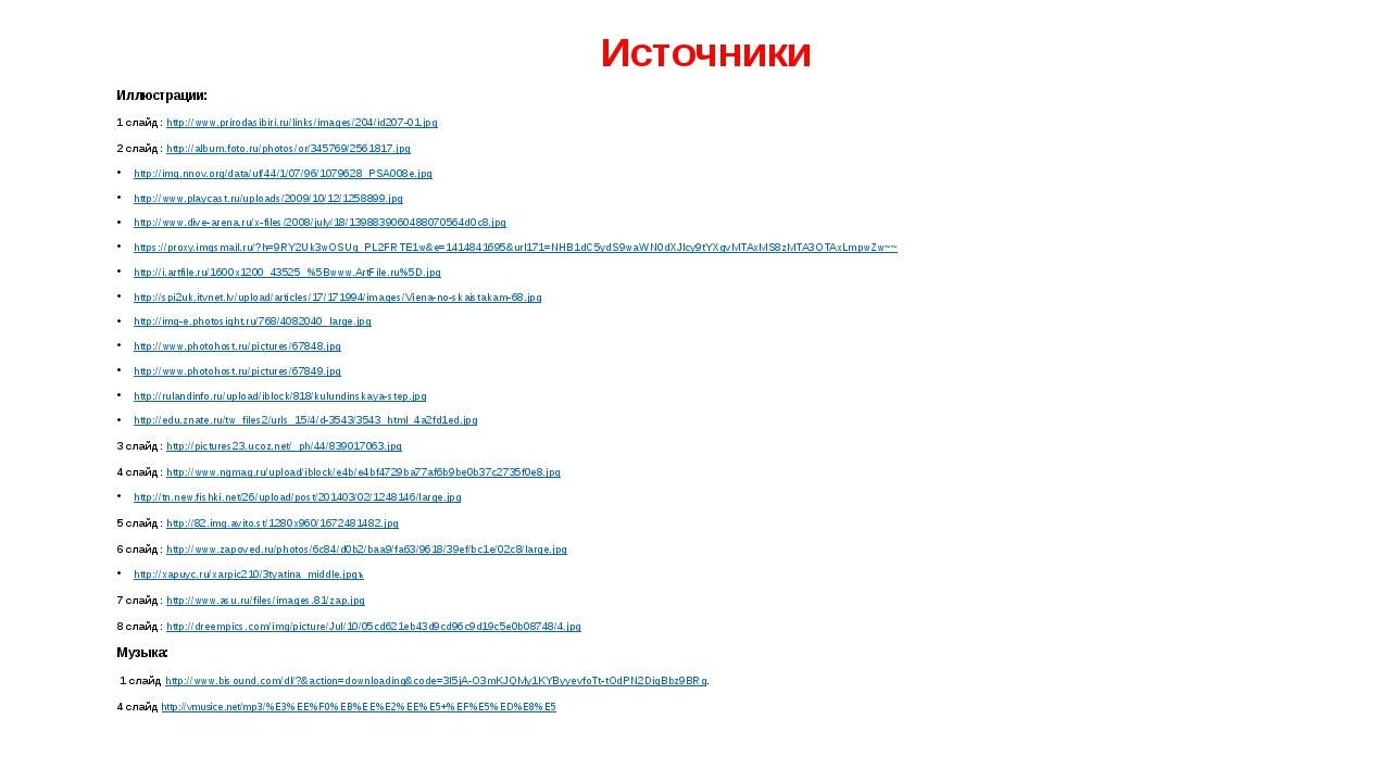 Источники Иллюстрации: 1 слайд: http://www.prirodasibiri.ru/links/images/204/...