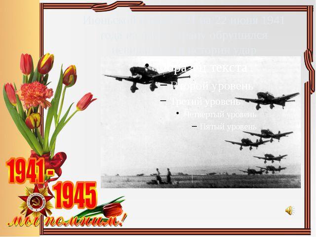 Июньской ночью с 21 на 22 июня 1941 года на нашу страну обрушился невиданный...