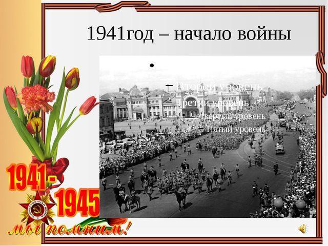 1941год – начало войны