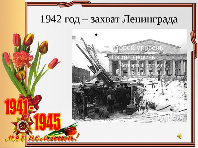 1942 год – захват Ленинграда