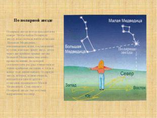 По полярной звезде Полярная звезда всегда находится на севере. Чтобы найти По