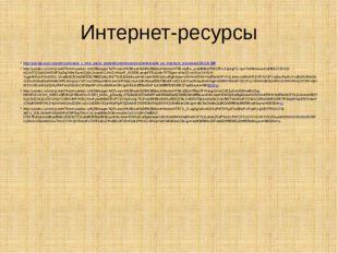 Интернет-ресурсы http://postap.ucoz.ru/publ/vyzhivanie_v_mire_posle_pogibeli/