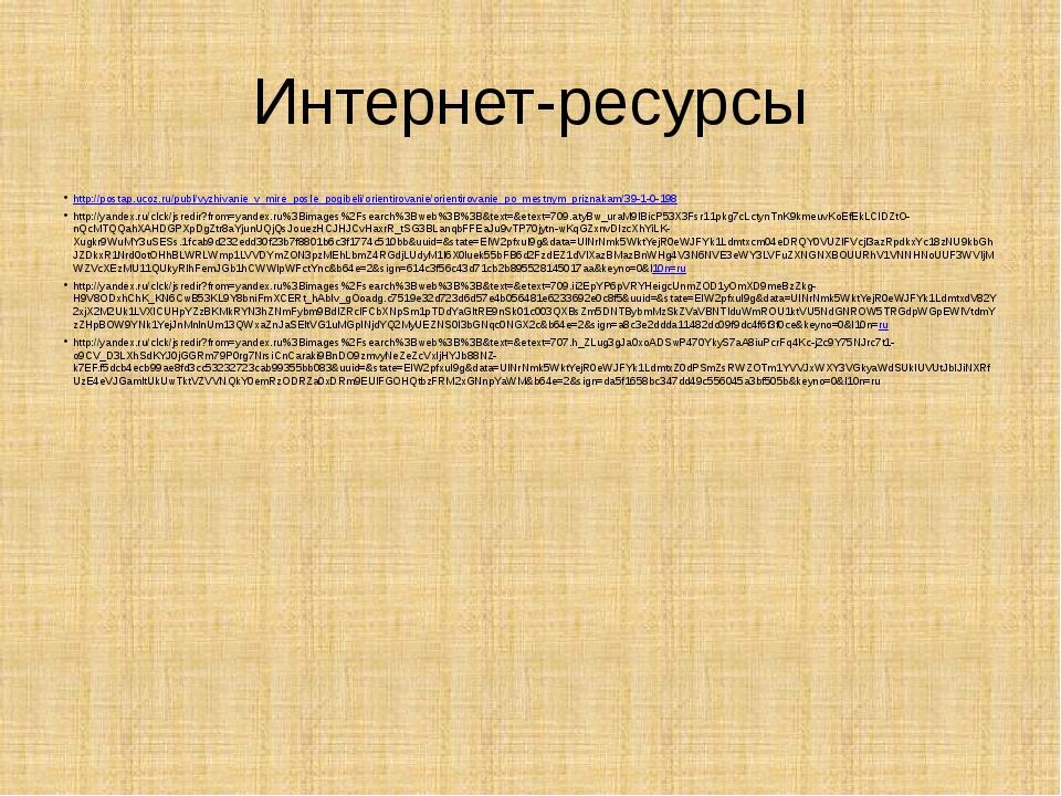 Интернет-ресурсы http://postap.ucoz.ru/publ/vyzhivanie_v_mire_posle_pogibeli/...