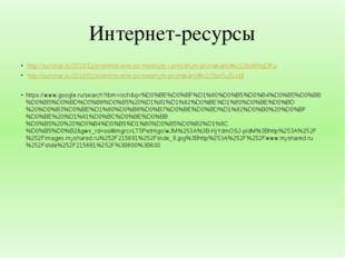 Интернет-ресурсы http://survinat.ru/2010/11/orientirovanie-po-mestnym-i-prir