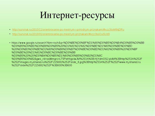 Интернет-ресурсы http://survinat.ru/2010/11/orientirovanie-po-mestnym-i-prir...