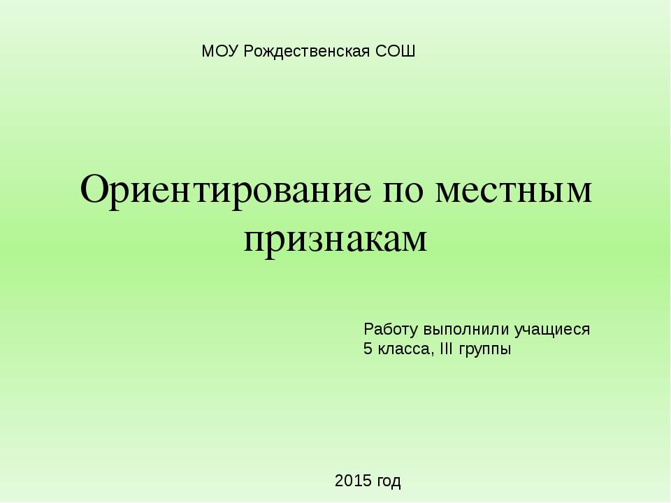 Ориентирование по местным признакам МОУ Рождественская СОШ Работу выполнили у...