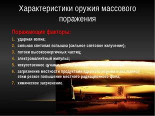 Характеристики оружия массового поражения Поражающие факторы: ударная волна;