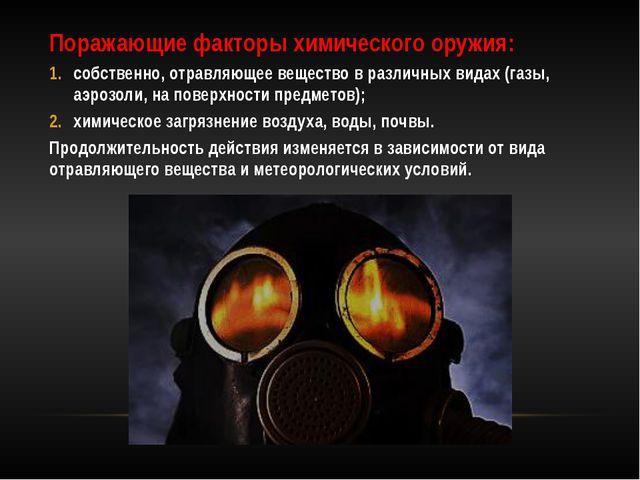 Поражающие факторы химического оружия: собственно, отравляющее вещество в раз...