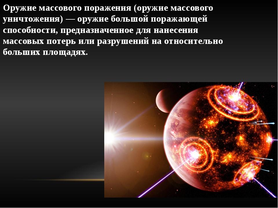 Оружие массового поражения(оружие массового уничтожения)— оружие большой по...