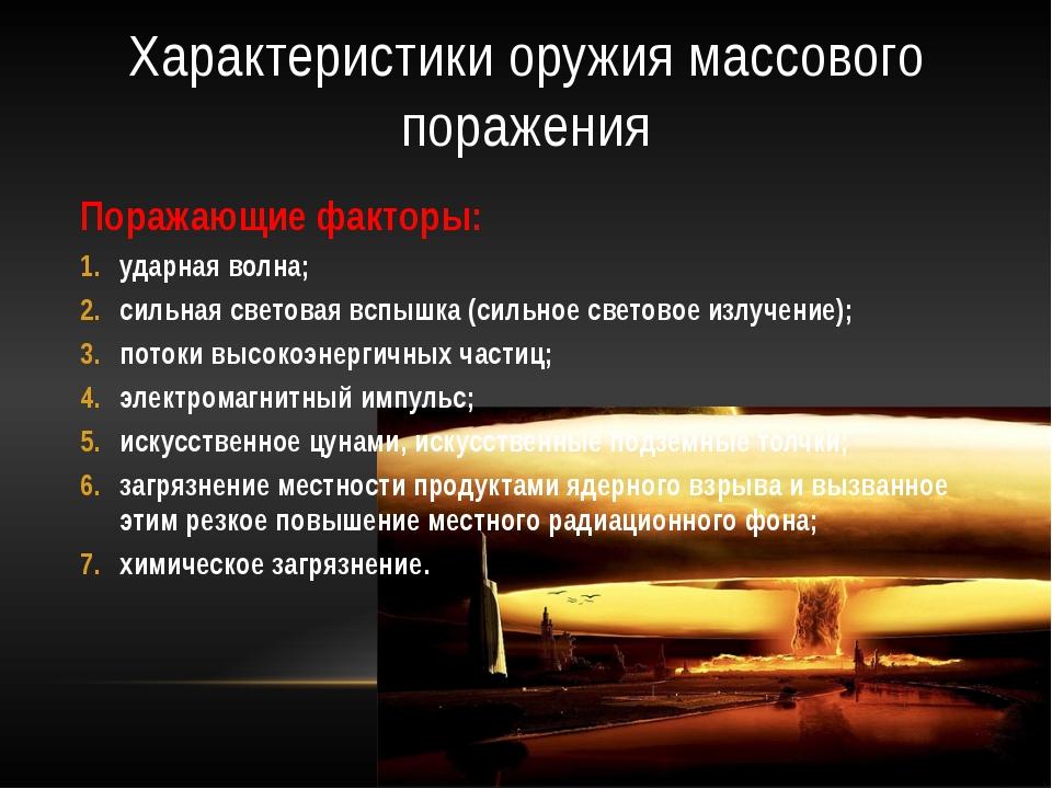 Характеристики оружия массового поражения Поражающие факторы: ударная волна;...