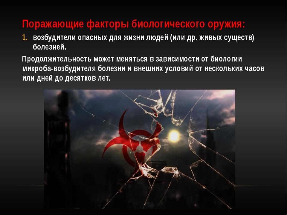 Поражающие факторы биологического оружия: возбудители опасных для жизни людей...