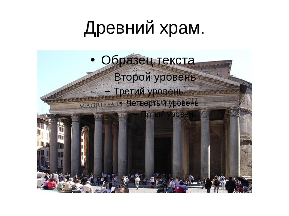 Древний храм.