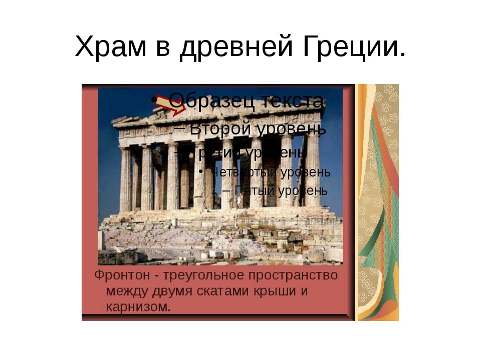 Храм в древней Греции.