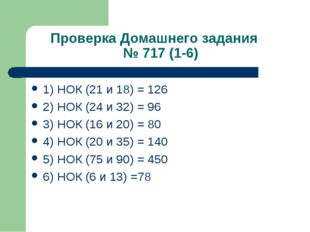 Проверка Домашнего задания № 717 (1-6) 1) НОК (21 и 18) = 126 2) НОК (24 и 3