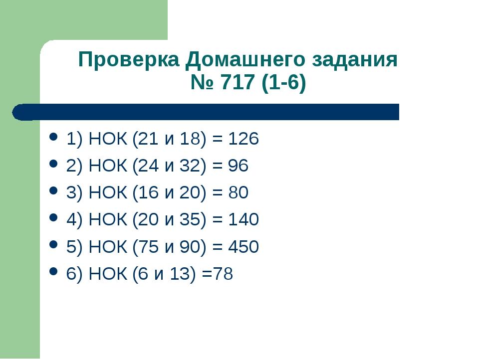 Проверка Домашнего задания № 717 (1-6) 1) НОК (21 и 18) = 126 2) НОК (24 и 3...