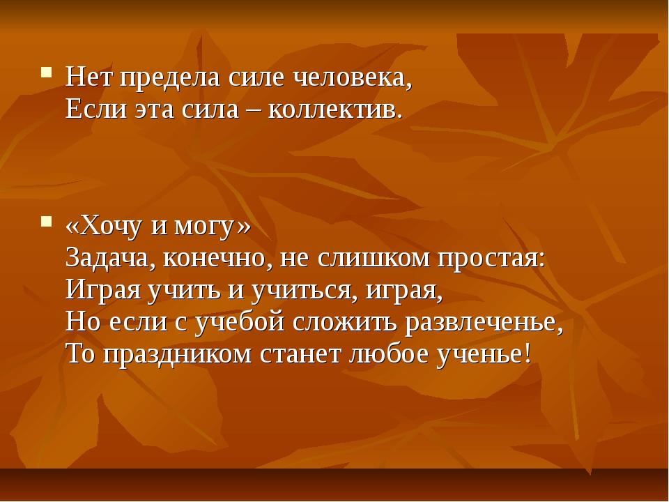 Нет предела силе человека, Если эта сила – коллектив. «Хочу и могу» Задача, к...