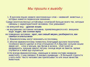 Мы пришли к выводу 1. В русском языке немало многозначных слов – названий жив