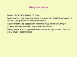 Результаты Мы изучили литературу по теме Мы узнали, что в русском языке очень